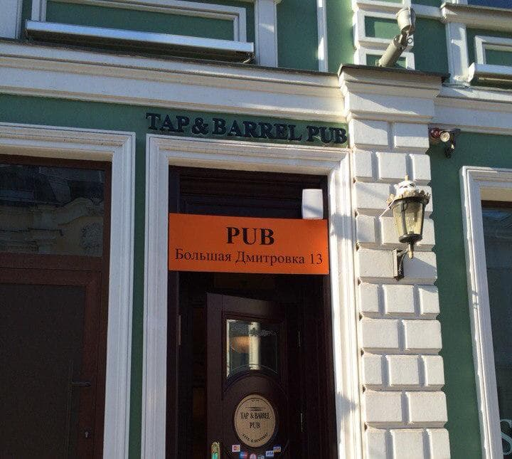 "Вывеска для ""Tap & Barrel Pub"""